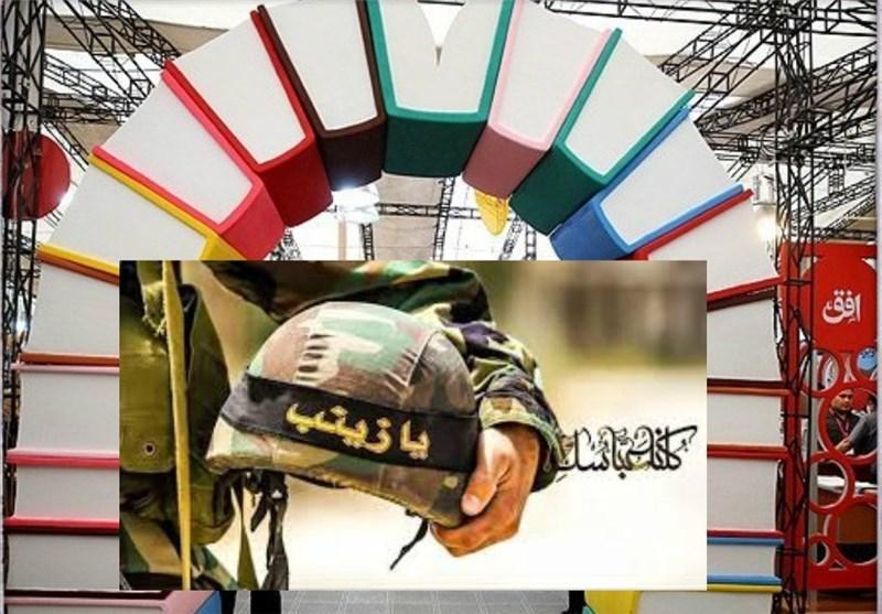 فردا؛ افتتاح بخش مدافعان حرم در نمایشگاه بین المللی کتاب