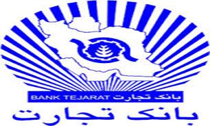 طرحهای تسهیلاتی عیدانه و بهارانه بانک تجارت تمدید شد