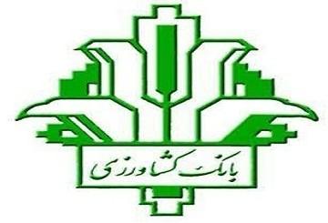 قدردانی استاندارهرمزگان از عملکرد بانک کشاورزی
