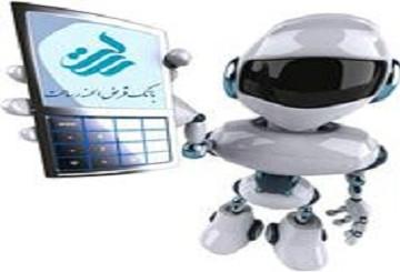 آغاز فعالیت ربات بانک قرض الحسنه رسالت