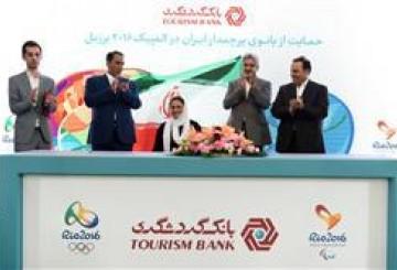 بانک گردشگری حامی پرچمدار ایران در المپیک شد