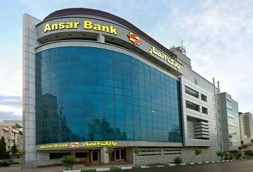 بیانیه بانکانصار به مناسبت هفته بانکداریاسلامی