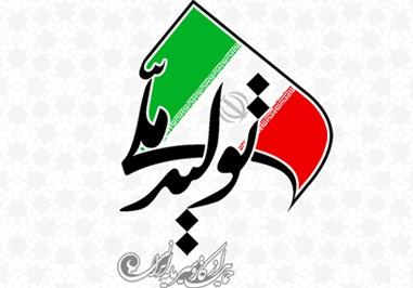افتتاح دو طرح صنعتی با حمایت بانک ملی ایران در یزد