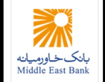 عرضه ۸۰ میلیون سهم بانک خاورمیانه