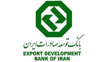 تخفیف دو درصدی تسهیلات با ارایه ضمانت نامه صندوق ضمانت صادرات ایران