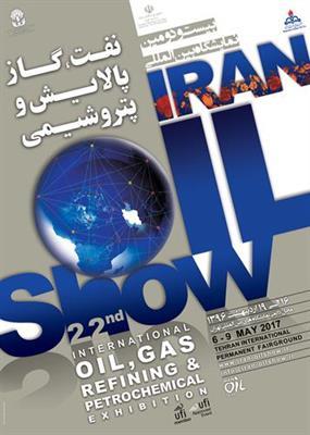 حضور بورس کالا در بیست و دومین نمایشگاه بین المللی نفت، گاز، پالایش و پتروشیمی