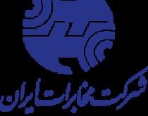 زمان برگزاری مجمع سالانه مخابرات ایران مشخص شد