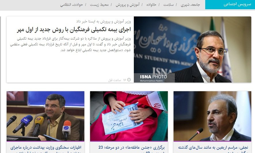 بسته اخبار اجتماعی سادس در بیستمین روز شهریورماه