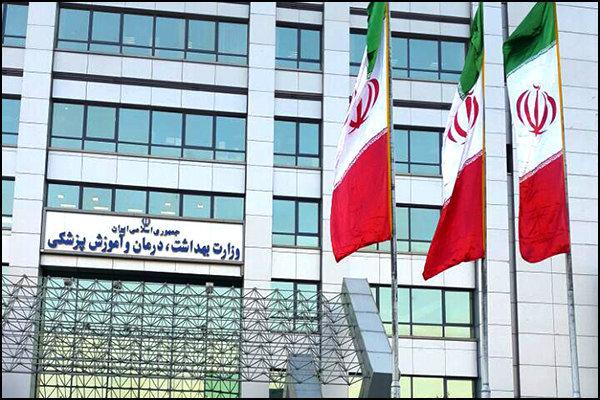 وزارت بهداشت فهرست جدید کالاها و اقدامات آسیب رسان به سلامت را اعلام کرد