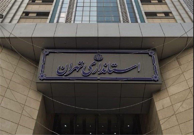 نتایج بررسی هیئت حل اختلاف و رسیدگی به شکایات درخصوص شوراهای استان تهران