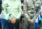 اخاذی با لباس ارتش و نیروی انتظامی