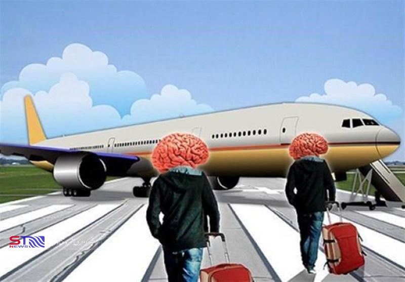 فرار مغزها نداریم بلکه با بی تدبیری مغزها را فراری می دهند