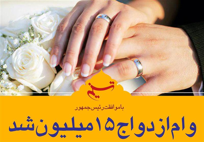 پرداخت وام ۱۵میلیون تومانی ازدواج از فردا