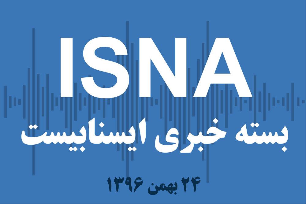 صوت / بسته خبری ۲۴ بهمن ۹۶