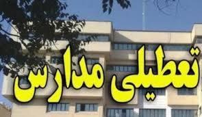 تعطیلی برخی مدارس شهرستانهای تهران