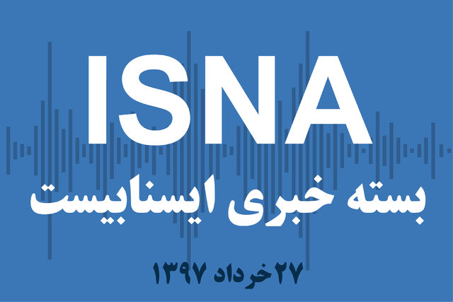صوت / بسته خبری ۲۷ خرداد ۹۷