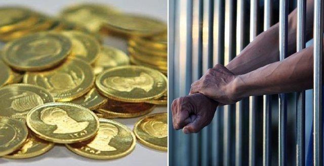 عاشقان در حبس، چشم انتظار کاهش نرخ سکه