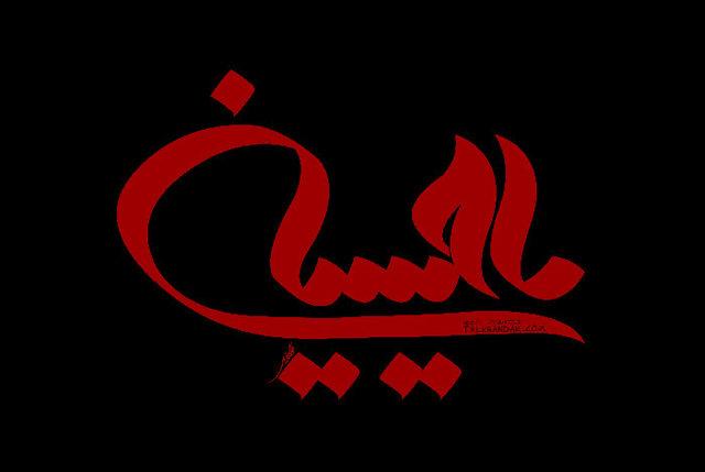 خادم الحسینهای ورزش ایران تجلیل شدند