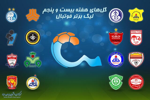 ویدئو / گلهای هفته بیستوپنجم لیگ برتر فوتبال