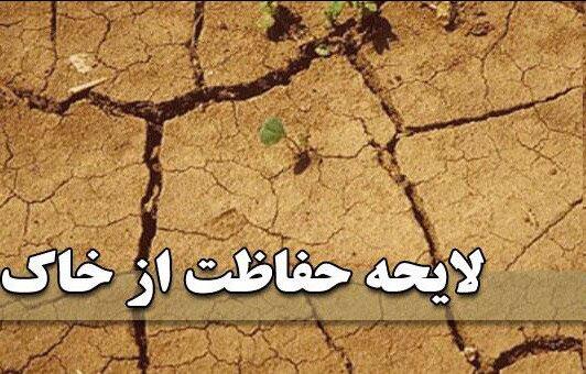 لایحه حفاظت از خاک در شورای نگهبان تایید شد