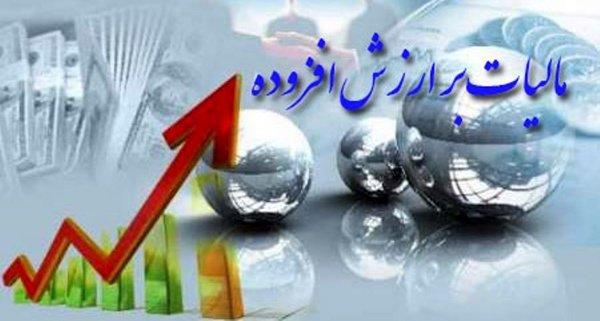 لایحه مالیات بر ارزش افزوده اصلاح شد