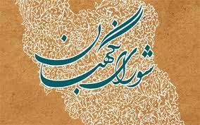 پروژه ترميم اعتماد عمومي در «شوراي نگهبان» كليد خورد