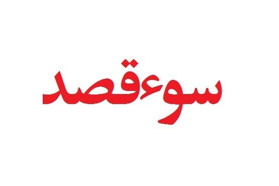 سوءقصد فرد ناشناس به شهردار بوشهر با ریختن بنزین!