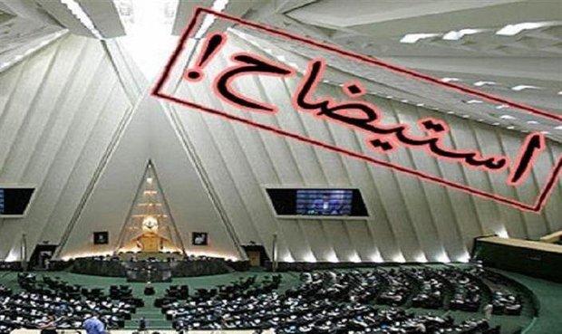 «تبانی» نمایندگان در استیضاح وزرا/ ذبح «منافع مردم» در مجلس دهم