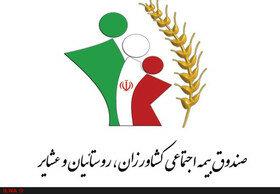 پرداخت تسهیلات به مستمریبگیران صندوق بیمه روستاییان برای اولین بار