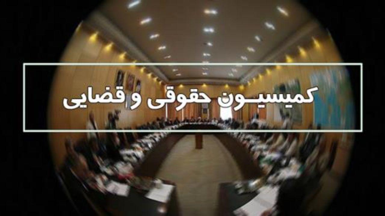 کمیسیون قضایی هفته آینده تشکیل میشود