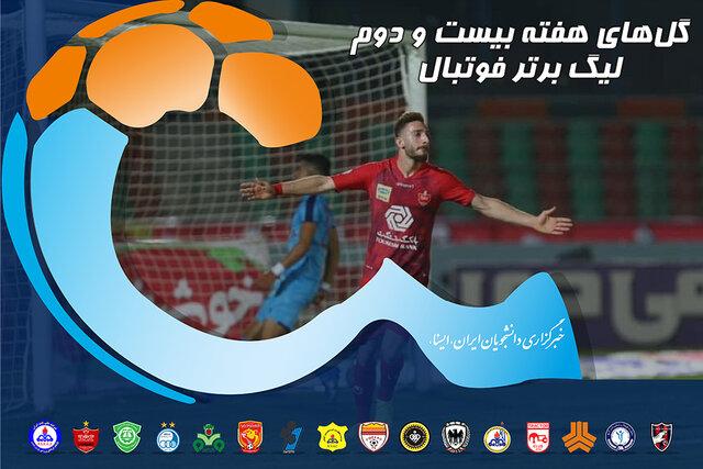 ویدئو / گلهای هفته بیستودوم لیگ برتر فوتبال ایران