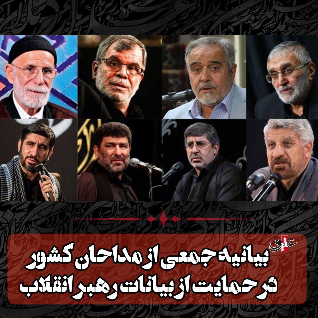 بیانیه ۴۹ مداح سرشناس در پی بیانات دیروز رهبری درباره عزاداری محرم