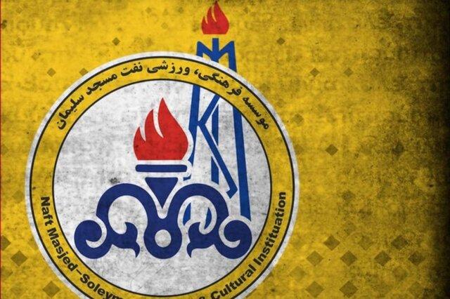 دریافتی بازیکنان نفت مسجدسلیمان به ۵۶ درصد رسید