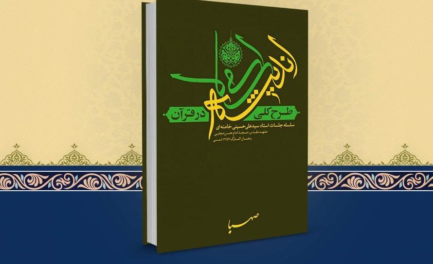 پویش مطالعاتی کتاب «طرح کلّی اندیشهی اسلامی در قرآن»