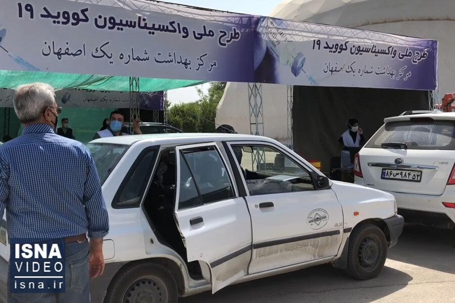 ویدئو / واکسیناسیون خودرویی سالمندان در اصفهان