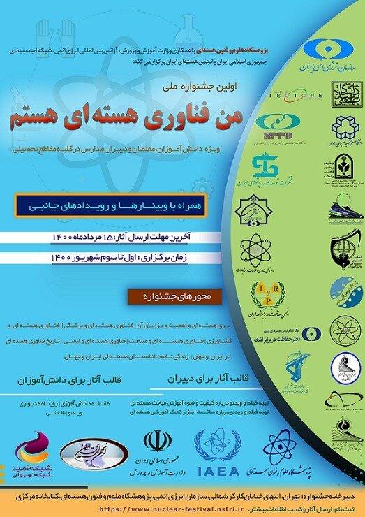 جزئیات جشنواره«من فناوری هسته ای هستم» ویژه دانش آموزان و فرهنگیان