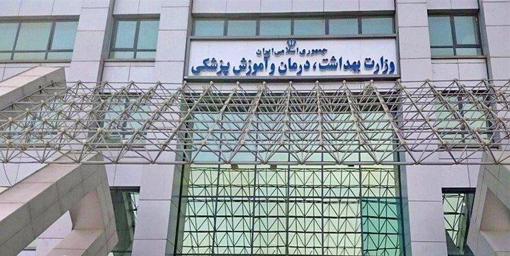 تصمیم وزارت بهداشت در خصوص سربازی دانشجویان مشغول به تحصیل در خارج